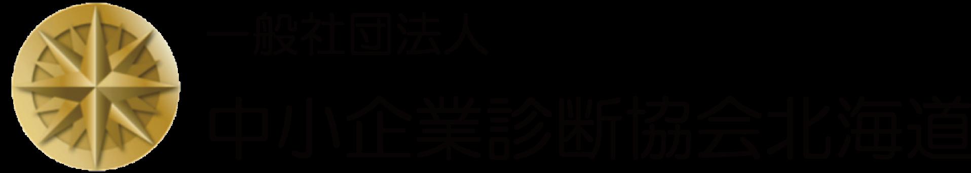 一般社団法人 中小企業診断協会北海道